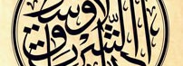 Middle East Studies logo